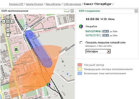 ...местоположение...  Передача по GSM-связи