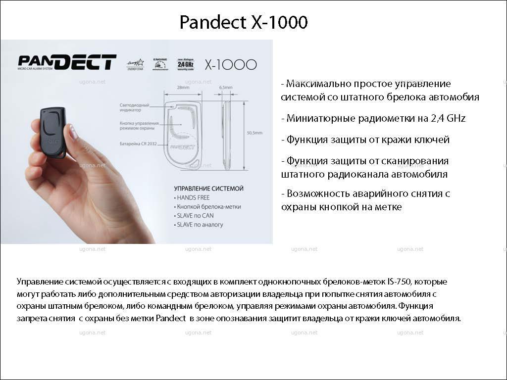 схема установки pandora 1000
