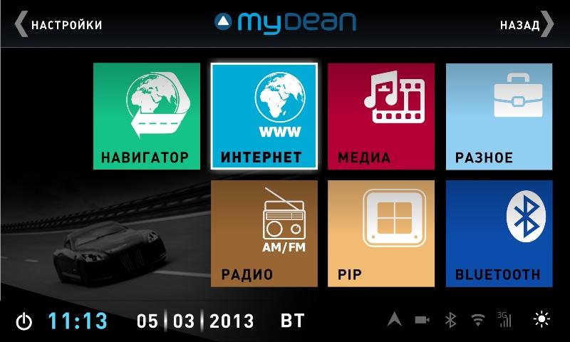 прошивка mydean 3111 honda cr-v 2012 видео